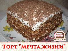 Торт Мечта жизни ну очень вкусный торт готовится легко и быстро