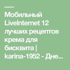 Мобильный LiveInternet 12 лучших рецептов крема для бисквита | karina-1952 - Дневник karina-1952 |