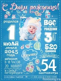 Помогите пожалуйста,найти бесплатно шаблоны на годик ребенку,и можно детские....сколько бы не искала везде нужно оплатить через мобильный...через м... Birthday Decorations, Photo Book, First Birthdays, Baby Kids, Diy And Crafts, Happy Birthday, Presents, Baby Shower, Party