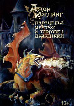 """Книга """"Парацельс Маггроу и торговец драконами"""" Джон Котлинг - купить книгу ISBN 978-5-906267-01-6 с доставкой по почте в интернет-магазине O..."""