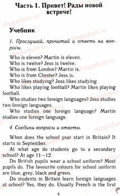 Ответы к заданиям на странице №4 учебника - Английский язык 5-6 класс Биболетова гдз решебник