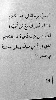 هل حقاً يموت الحب من من كلام دفن في القلب!! أو أن الكلام يميت الحب لأنه لا يوفيه حقه؟؟؟
