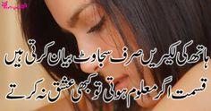 Sad Poetry in Urdu Whatsapp Status by Pk Urdu Line 18 Love Quotes In Urdu, Urdu Quotes, Poetry Quotes, Mood Quotes, Urdu Poetry, Photo Facebook, Facebook Image, For Facebook, Missing Loved Ones
