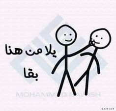 Arabic Jokes, Arabic Funny, Funny Arabic Quotes, Cute Cartoon Wallpapers, Cartoon Pics, Funny Video Memes, Funny Jokes, It's Funny, Profile Pictures Instagram