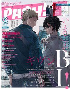 Kizu Natsuki sensei drew the cover illustration for the September issue of PASH! Manga Anime, Anime Guys, Anime Art, Korean Magazine, Sports Magazine Covers, Paper Magazine, Poster Anime, Magazin Covers, Anime Cover Photo