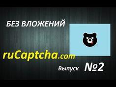Как заработать в интернете без вложений с сайтом ruCaptcha com
