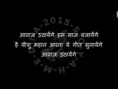 AWAZ UTHAYENGE - आवाज़ उठायेंगे - Nice Meaningful Hindi CHRISTIAN song.