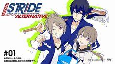 Prince of Stride:Alternative  #anime