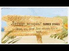 Летние истории/ Summer stories