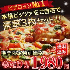 【期間限定!】★『新』本格ピッツァ!送料込みのピザお試しセット[2セット購入以上でおまけ付き(1配送)]【kyugru】【RCP】【楽天市場】