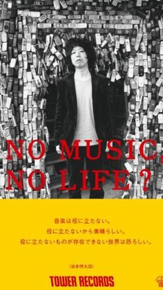 SHINTARO SAKAMOTO - no music no life