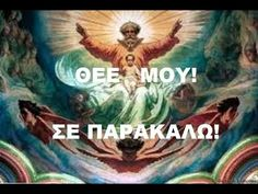 Θεέ μου! Άκουσέ με! Σε Παρακαλώ! #Δυνατή Προσευχή στον Θεό - YouTube Michael Gabriel, Archangel Michael, Positive Quotes, Prayers, Positivity, Youtube, Movie Posters, Quotes, Quotes Positive