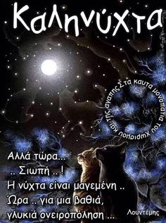 Gute Nacht griechisch Kalinixta Day For Night, Good Night, Greek Quotes, Picture Quotes, Prayers, Words, Pictures, Greek, Greek Sayings