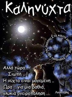 Gute Nacht griechisch Kalinixta