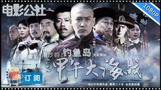 《The Sino-Japanese War at Sea 1894》|| 1080HD