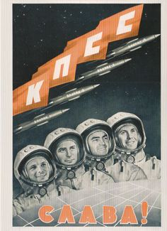 "sovietpostcards: "" REPRINT Space exploration postcard, Berezovsky 1962, space race, USSR Soviet poster reprint, Gagarin Titov Nikolayev Popovich cosmonauts http://ift.tt/1P6nERf """