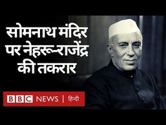 Jawaharlal Nehru और Rajendra Prasad के बीच Somnath Temple को लेकर जब तकर... Rajendra Prasad, Jawaharlal Nehru, News India, Temple, Movie Posters, Movies, Fictional Characters, Films, Temples