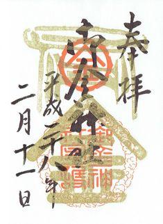 御金神社(京都)の御朱印