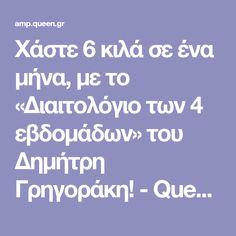 Χάστε 6 κιλά σε ένα μήνα, με το «Διαιτολόγιο των 4 εβδομάδων» του Δημήτρη Γρηγοράκη! - Queen.gr
