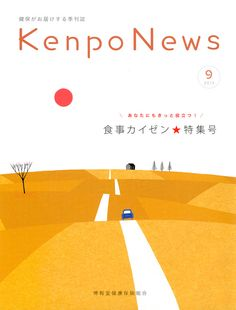 Kenpo News 9/2013 > Illustration Ryo Takemasa