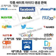 각종아이디대량판매 구글아이디판매 페이스북아이디판매 *톡:louiseat  네이트온:louise_di,스카이프:Skype :knes1979   각종아이디판매 프로그램홍보대행