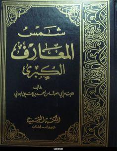 تحميل كتاب شمس المعارف mp3