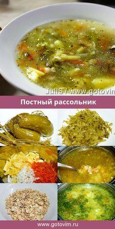 Fall Recipes, Soup Recipes, Vegetarian Recipes, Cooking Recipes, Healthy Recipes, Lean Cuisine, Vegan Soups, Russian Recipes, Soups And Stews