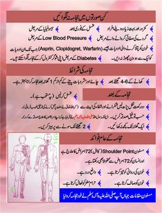 Home Remedies, Natural Remedies, 10 Marla House Plan, Health Tips, Health Care, Low Blood Pressure, Islamic Quotes, Quran, Muslim