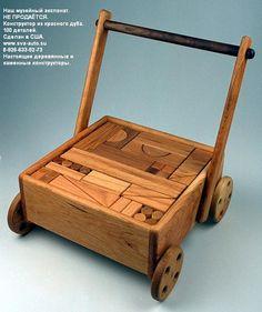 Наш музей конструкторов - Напольные деревянные конструкторы