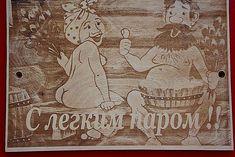 Sauna Panno,Gravur. С легким паром!