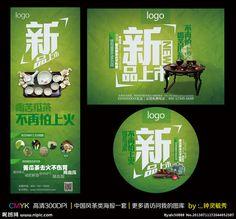 新品上市茶中国风绿色古典海报促销...