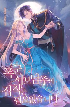 Manga Couple, Anime Love Couple, Anime Couples Manga, Chica Anime Manga, Cute Anime Couples, Romantic Manga, Manga Collection, Webtoon Comics, Manga Covers