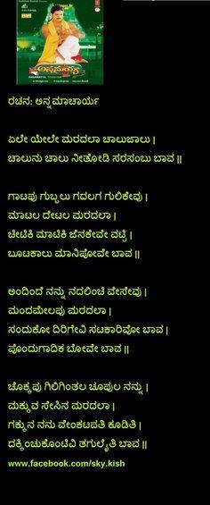 Movie : Annamayya --->  ಏಲೇ ಯೇಲೇ ಮರದಲಾ ಚಾಲುಜಾಲು | ಚಾಲುನು ಚಾಲು ನೀತೋಡಿ ಸರಸಂಬು ಬಾವ ||