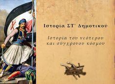 Education Sites, Greek History, Best Sites, Raising Kids, Teacher, Baseball Cards, Books, Pictures, School Stuff