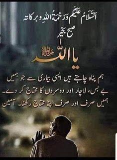 Morning Prayer Quotes, Morning Greetings Quotes, Morning Prayers, Good Morning Quotes, Beautiful Morning Messages, Good Morning Messages, Islamic Love Quotes, Religious Quotes, Islamic Images