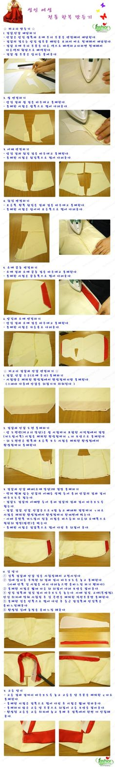 How-to in sewing a hanbok Doll Clothes Patterns, Sewing Clothes, Clothing Patterns, Sewing Patterns, Korean Traditional Dress, Traditional Outfits, Korean Dress, Korean Outfits, Sewing Hacks