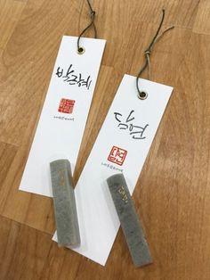 [캘리그라피] 캘리그라피 성명인, 아호인, 캘리그라피 도장, 돌도장, 새김질 : 네이버 블로그 Caligraphy, Bottle Opener, Stamps, Korean, Sign, Seals, Korean Language, Signs, Postage Stamps