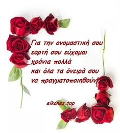Happy Name Day Wishes, Happy Birthday Wishes Quotes, Happy Day, Roses Pink, Lollipop Bouquet, Free To Use Images, Good Night Quotes, Greek Quotes, Birthday Celebration