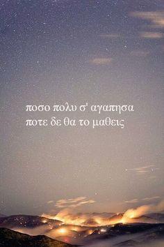 Και υπήρξαν πολλες φορές που το ήξερες και το ένιωθες αλλα..... Me Too Lyrics, Song Lyrics, Crazy Love, My Love, Like A Sir, Greek Words, Love Others, Music Therapy, Greek Quotes