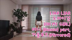 LIAR LIAR_오마이걸(OH MY GIRL) Dance cover 거울모드(Mirrored)