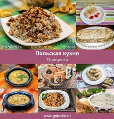Russian Recipes, International Recipes, Bakery, Recipies, Curry, Food And Drink, Cooking Recipes, Tasty, Favorite Recipes