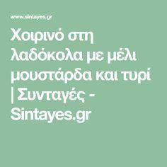 Χοιρινό στη λαδόκολα με μέλι μουστάρδα και τυρί   Συνταγές - Sintayes.gr