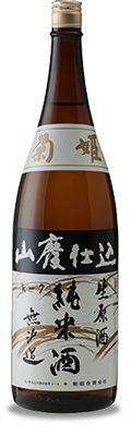 山廃純米原酒 無濾過生原酒