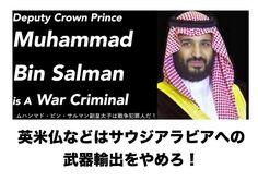 ネットプリントでプラカードを:本日1日夕方、サウジはイエメン戦争やめろ!官邸前行動へ|脱原発の日のブログ