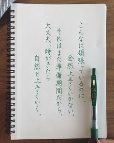 だからそのときまで、諦めないで。    #真矢みき風  #仕事 #くさる時もある #でも #見ててくれる人は必ずいる   #朝 #字が寝ぼけてる #いつも以上に #うねうね #ガタガタ #すみません   #書 #書道 #硬筆 #硬筆書写 #ボールペン字 #手書き #手書きツイート #手書きツイートしてる人と繋がりたい #美文字 #美文字になりたい   #calligraphy #japanesecalligraphy