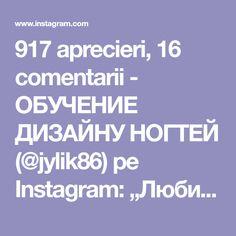 """917 aprecieri, 16 comentarii - ОБУЧЕНИЕ ДИЗАЙНУ НОГТЕЙ (@jylik86) pe Instagram: """"Любимый черный цвет😍 26 октября (уже завтра) на Интершарме с 12:00-13:00 буду показывать, как…"""" Instagram"""