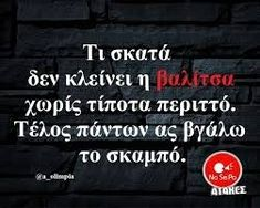Funny Greek, Enjoy Your Life, Greek Quotes, True Words, Positive Vibes, Sarcasm, Things To Think About, Funny Quotes, Jokes