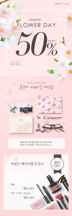 마몽드 플라워데이 – 아모레퍼시픽 쇼핑몰 Sale Banner, Web Banner, Ad Design, Event Design, Korea Design, Email Design Inspiration, Event Banner, Cosmetic Design, Promotional Design