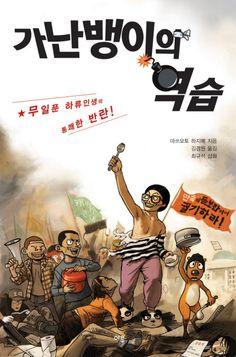 838-ㅁ226ㄱ 문학서고 무일푼 하류인생의 통쾌한 반란