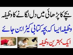 bachon ko parhne ka tarika in urdu - YouTube